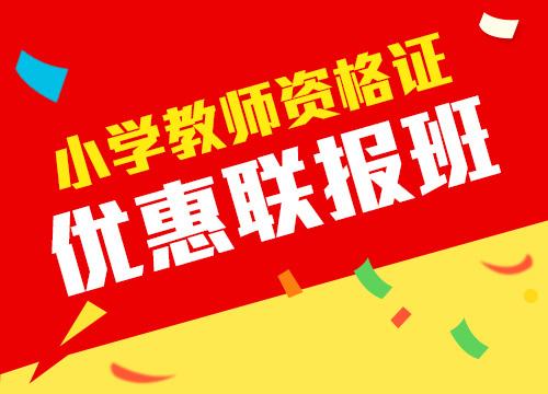 华图网校教师资格证