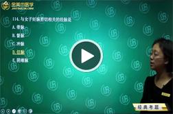 金英杰医学网中西医执业医师