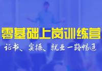 中华会计网校零基础上岗训练营