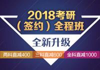 2018考研