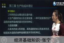 中华会计网校经济师免费试听