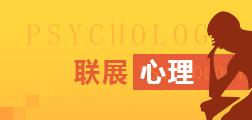 教育联展网心理