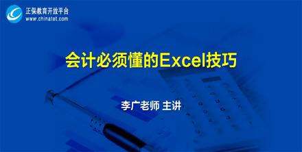 会计必须懂的Excel技巧 网络直播课