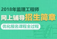 注册监理工程师网上辅导招生简章