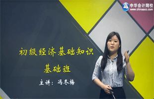 冯冬梅:社会经济制度