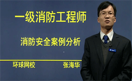 张海华《消防安全案例分析》冲刺班