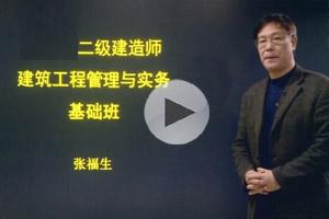 张福生建筑工程管理与实务