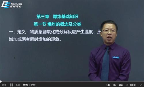 一级消防安全技术实务杜子华老师