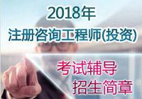 2018年咨询工程师招生简章