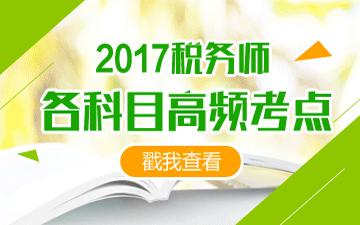 中华会计网校税务师辅导
