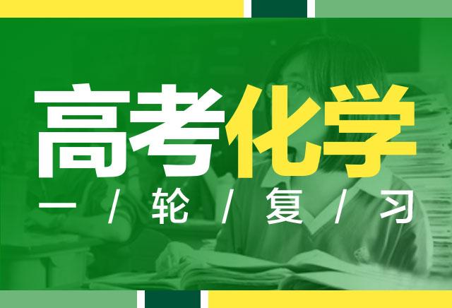 高考化学第一轮复习(江苏版)