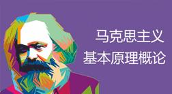 馬克思主義基本原理概論基礎學習班