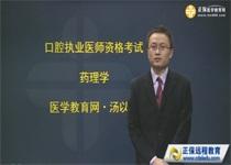 口腔执业医师培训视频