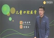 2018口腔执业医师培训中心