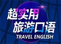 电话英语口语培训
