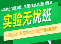中医助理医师培训