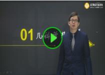 中医助理医师考试培训机构