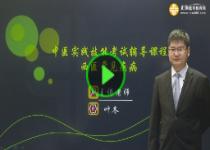中医助理医师考试培训班