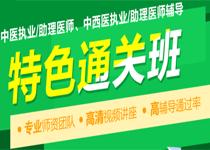 中医助理医师培训班