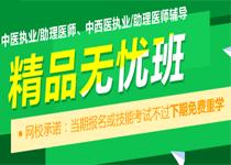 中医助理医师资格证培训
