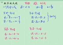 六年级数学补课