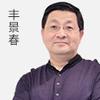 建设工程教育网丰景春