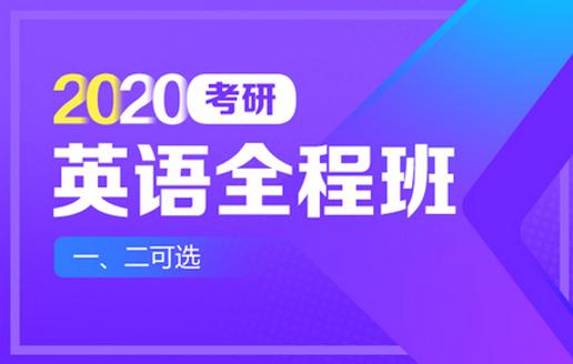 2020考研英语全程班(一、二可选)