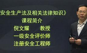 倪文耀安全生产法