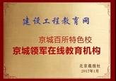 京城领军在线教育机构