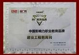 中国最具影响力职业教育品牌