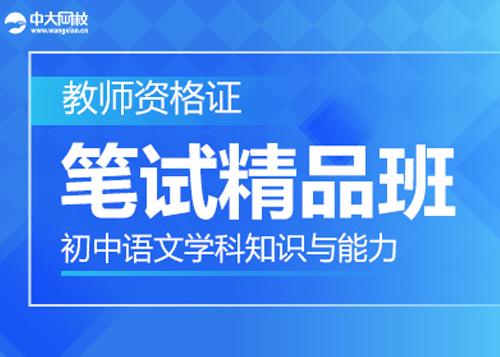 [笔试精品班]初中语文学科知识与能力(单科)