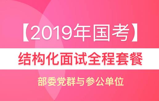 【2019年國考】結構化面試全程套餐