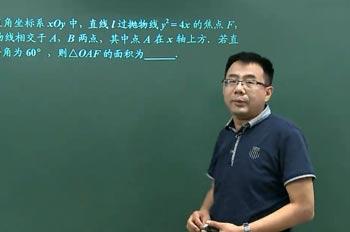 《双曲线抛物线经典精讲》王老师