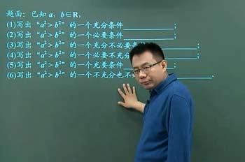 《充要条件》王老师
