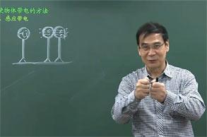 《两种电荷物体带电方法》 张老师