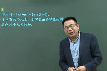 《集合的应用及综合》 王老师