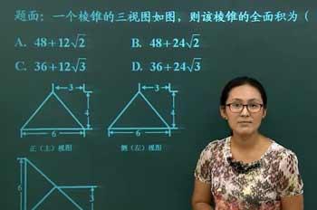 《空间几何体综合(一)》熊丹