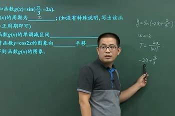 《正弦型函数及图象变换》冯海君