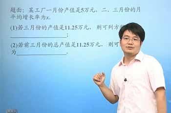 《一元二次方程的应用》 黄老师