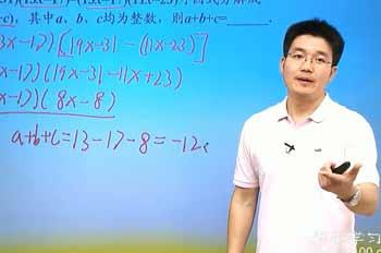 《因式分解》黄老师