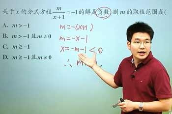 《分式方程》黄老师