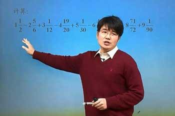 《有理数加减法》黄老师