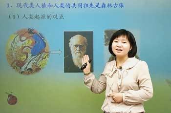 《人类的起源和发展》孙老师