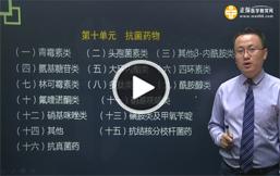 医学教育网执业药师视频