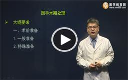 医学教育网卫生资格视频