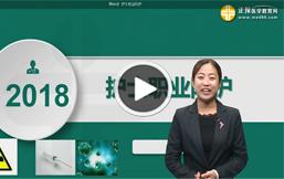 医学教育网护士资格视频