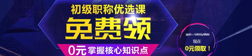 中华会计网校初级会计职称