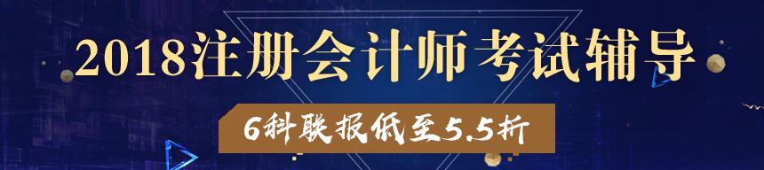 中华会计网校注册会计师