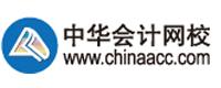 中华会计网