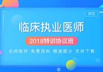 2018年临床执业医师特训班
